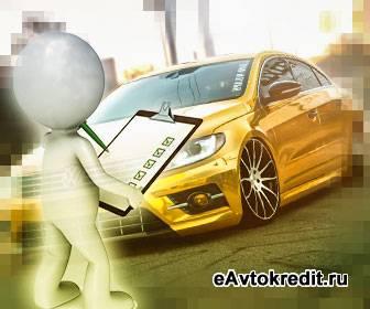 Залог в автосалоне при покупке авто